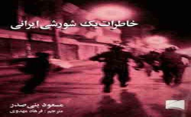 دانلود کتاب خاطرات یک شورشی ایرانی نوشته مسعود بنی صدر
