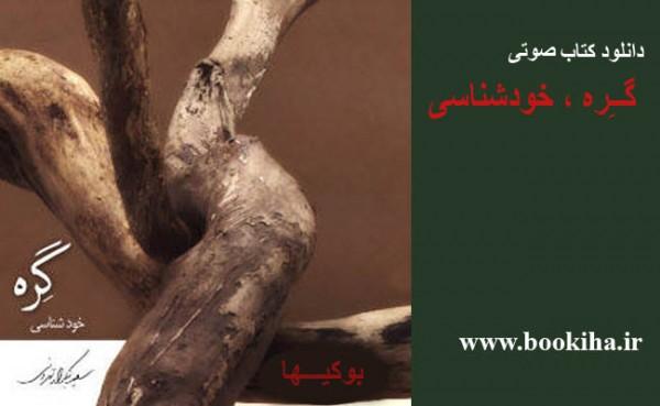 """دانلود فایل صوتی """"گره ،خودشناسی"""" نوشته سعید بنکدار تهرانی در بوکیها"""