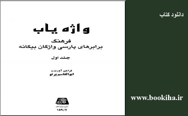 دانلود کتاب واژه یاب ( فرهنگ برابری های پارسی واژگان بیگانه ) نوشته ابوالقاسم پرتو