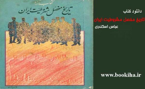 دانلود کتاب آرزو یا تاریخ مفصل مشروطیت ایران نوشته عباس اسکندری در بوکیها(نسخه اصلی-1361)