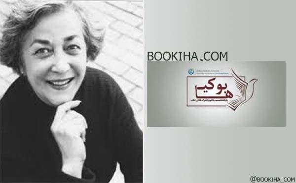 دانلود یکجای کتابهای  طوبی و معنای شب،زنان بدون مردان،آویزه های بلور،تجربه های آزاد نوشته شهرنوش پارسی پور(متن کامل)