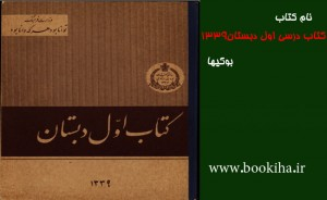 دانلود کتاب درسی سال اول دبستان 1339 در بوکیها(متن اصلی و اسکن شده)