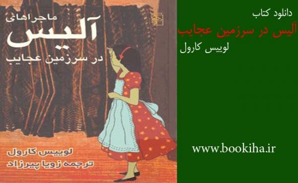 دانلود کتاب و فایل صوتی آلیس در سرزمین عجایب نوشته لوئیس کارول در بوکیها