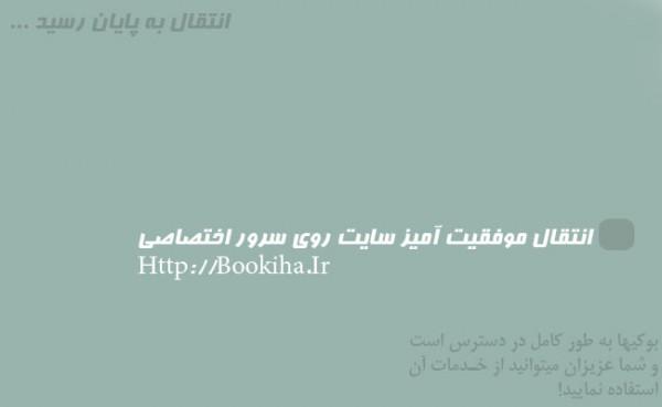 انتقال سایت به سرور اختصاصی بوکیها