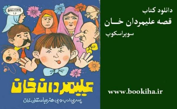 دانلود قصه علیمردان خان به صورت mp3-قدیمی و خاطره انگیز(کامل)
