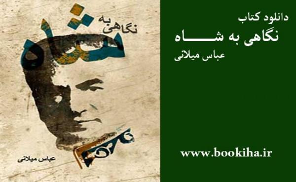 دانلود کتاب نگاهی به شاه نوشته عباس میلانی در بوکیها (اسکن شده)