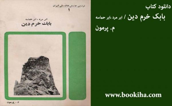 کتاب بابک خرم دین – م پرمون «نسخه اصلی ،اسکن شده »