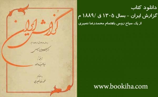 کتاب گزارش ایران – از یک سیاح روس «باهتمام محمدرضا نصیری» در بوکیها (اسکن شده)