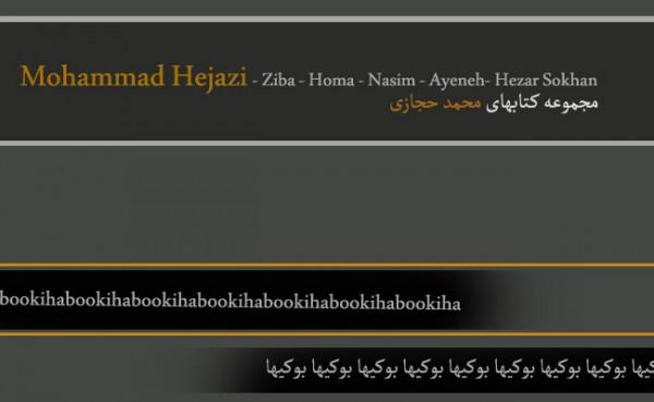 دانلود کتابهای محمد حجازی در بوکیها (زیبا-نسیم-هما-آینه-هزار سخن)