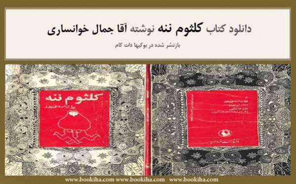 کتاب کلثوم ننه نوشته آقا جمال خوانساری