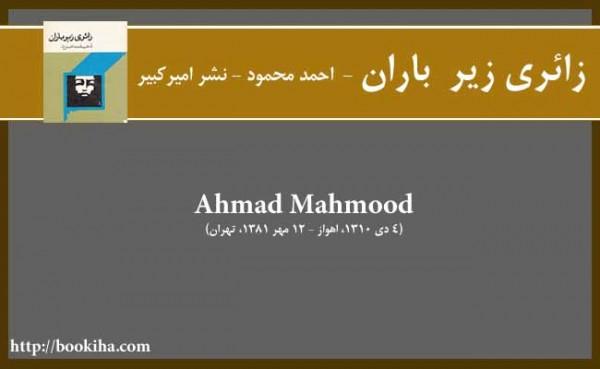 کتاب زائری زیر باران  نوشته احمد محمود