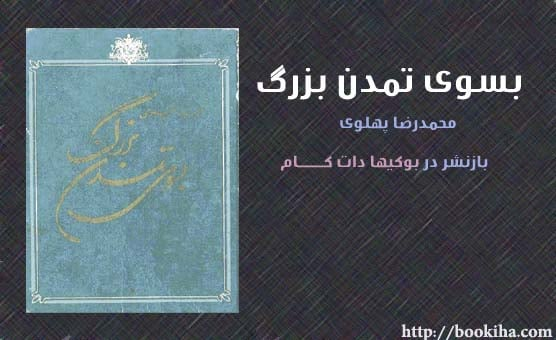 دانلود کتاب بسوی تمدن بزرگ نوشته محمدرضا پهلوی