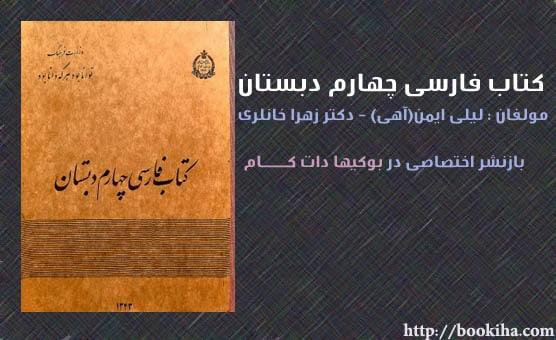 دانلود کتاب فارسی چهارم دبستان سال 1343 تالیف لیلی ایمن(آهی) و دکتر زهرا خانلری ( نسخه اصلی اسکن شده)