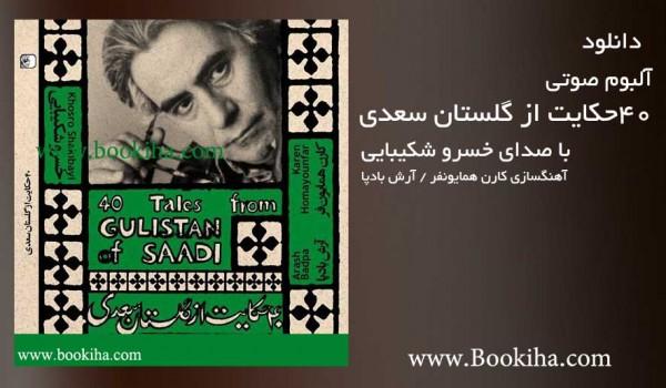 دانلود آلبوم 40 حکایت از گلستان سعدی (با صدای خسرو شکیبایی )