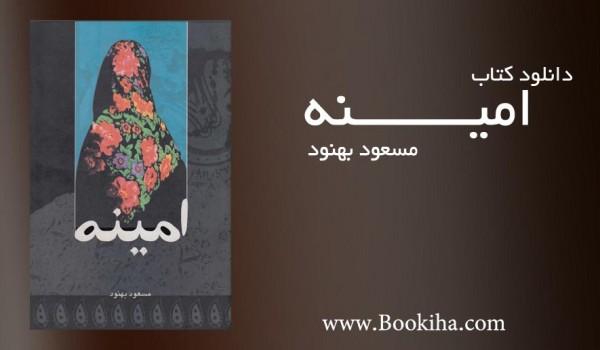 دانلود کتاب امینه نوشته مسعود بهنود