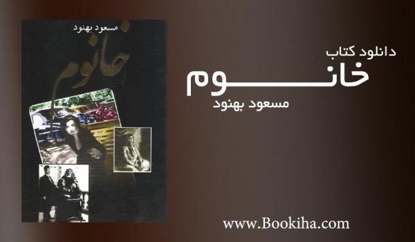 دانلود کتاب خانوم نوشته مسعود بهنود