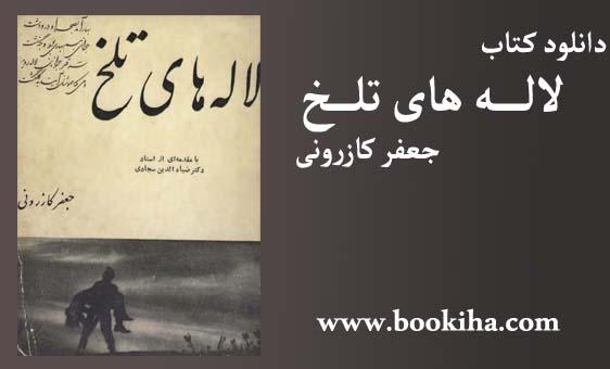دانلود کتاب لاله های تلخ نوشته جعفر کازرونی