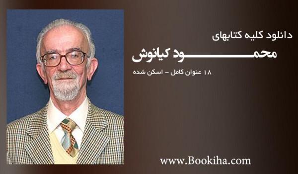 دانلود کتابهای محمود کیانوش (18عنوان کامل)