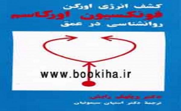 دانلود کتاب  ؛روانشناسی در عمق به صورت اختصاصی در بوکیها