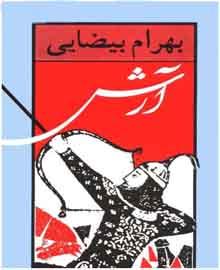 bookiha (230)