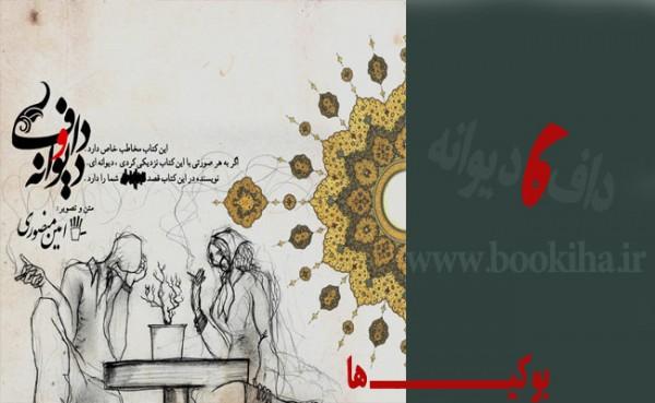 bookiha (101)