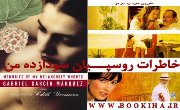 دانلود رمان خاطرات روسپیان سودازده ی من نوشته گابریل گارسیا مارکز