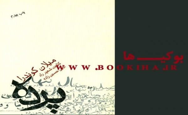 bookiha (271)