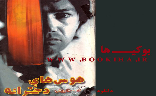 havashaaye dokhtarane(www.bookiha