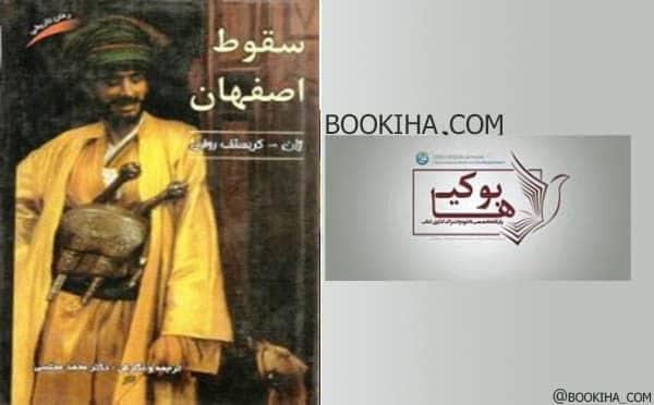 دانلود کتاب سقوط اصفهان ژان کریستف روفن در بوکیها