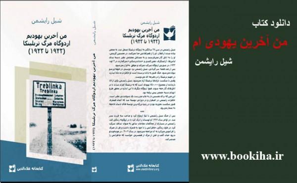 bookiha (294)