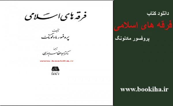 دانلود کتاب فرقه های اسلامی نوشته پروفسور مادلونگ در بوکیها