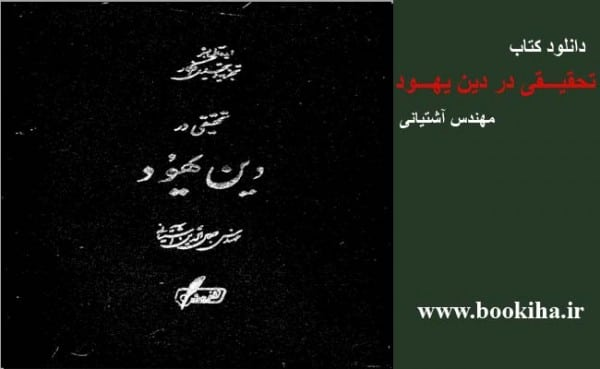 دانلود کتاب تحقیقی در دین یهود نوشته جلال الدین آشتیانی در بوکیها