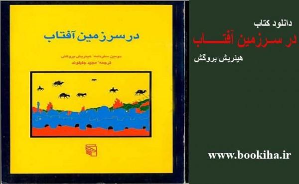 دانلود کتاب در سرزمین آفتاب نوشته هینریش کارل بروگش«سفرنامه به ایران» در بوکیها