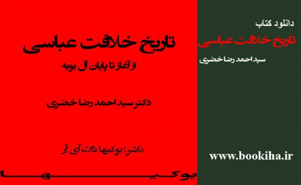 دانلود کتاب تاریخ خلافت عباسی از آغاز تا پایان آل بویه نوشته سید احمدرضا خضری در بوکیها