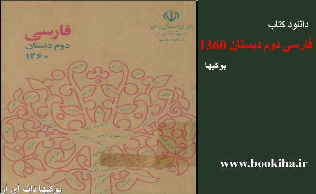 bookiha (91)
