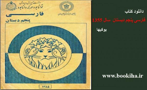 دانلود کتاب فارسی پنجم دبستان ۱۳۵۵ در بوکیها