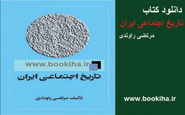 دانلود کتاب تاریخ اجتماعی ایران نوشته مرتضی راوندی در بوکیها( ۱۰ جلد -متن کامل)