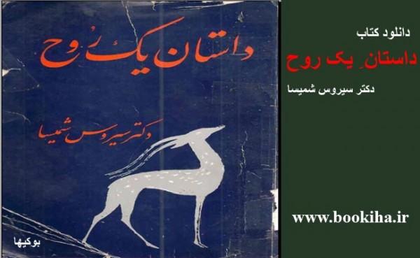 دانلود کتاب داستان ِ یک روح نوشته دکتر شمیسا در بوکیها(متن کامل)