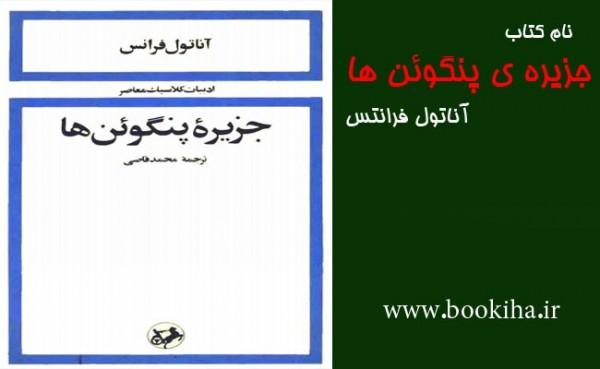 دانلود رمان جزیره ی پنگوئن ها نوشته آناتول فرانتس ترجمه محمد قاضی در بوکیها(اسکن شده)