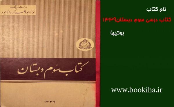 bookiha (225)