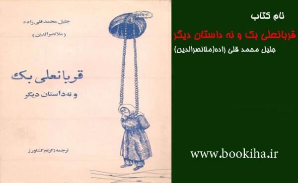 bookiha (258)
