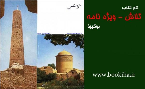دانلود ویژه نامه (مجله) تلاش در بوکیها(متن اصلی)
