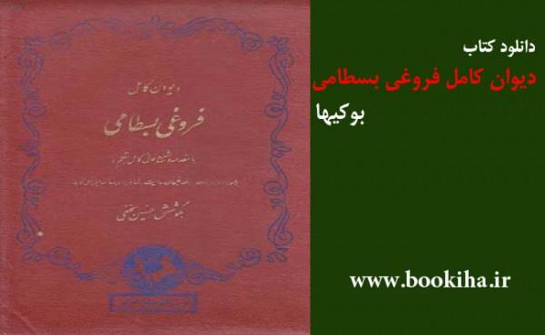 bookiha (109)