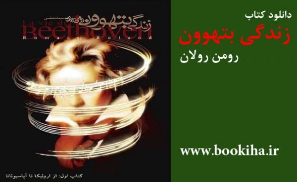 دانلود کتاب زندگی بتهوون نوشته رومن رولان ترجمه محمد مجلسی(۴ جلد-متن اصلی)