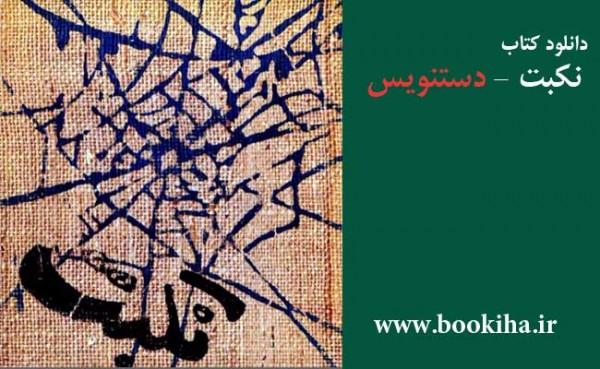 bookiha (10)
