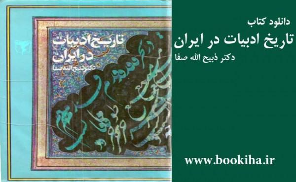 دانلود کتاب تاریخ ادبیات در ایران نوشته ذبیحالله صفا در بوکیها(متن کامل)