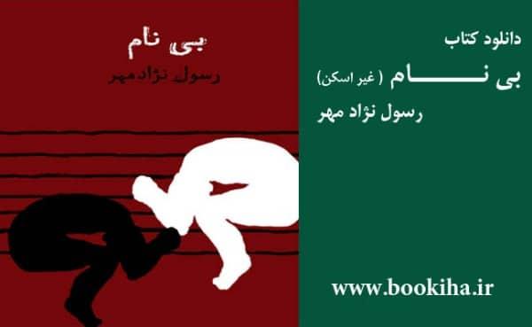 bookiha (221)