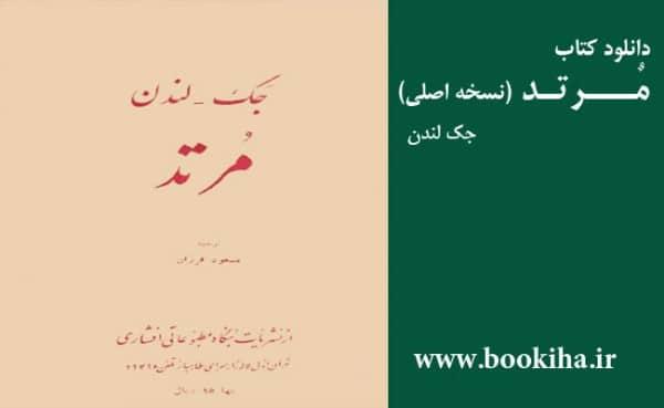 دانلود کتاب مرتد نوشته جک لندن در بوکیها( اسکن شده )