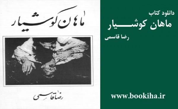 bookiha (282)