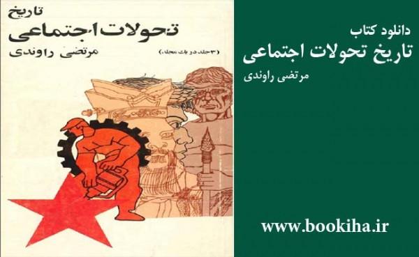 دانلود کتاب تاریخ تحولات اجتماعی نوشته مرتضی راوندی در بوکیها( ۳ جلد کامل)